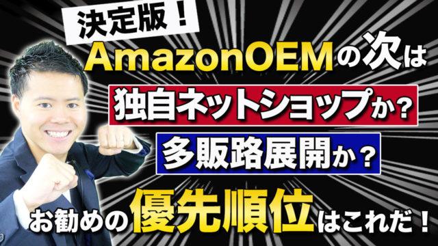 AmazonOEMの次は独自ネットショップか?楽天・ヤフーショッピングなどの多販路展開か?新しい商品リサーチか?お勧めの優先順位はこれだ!