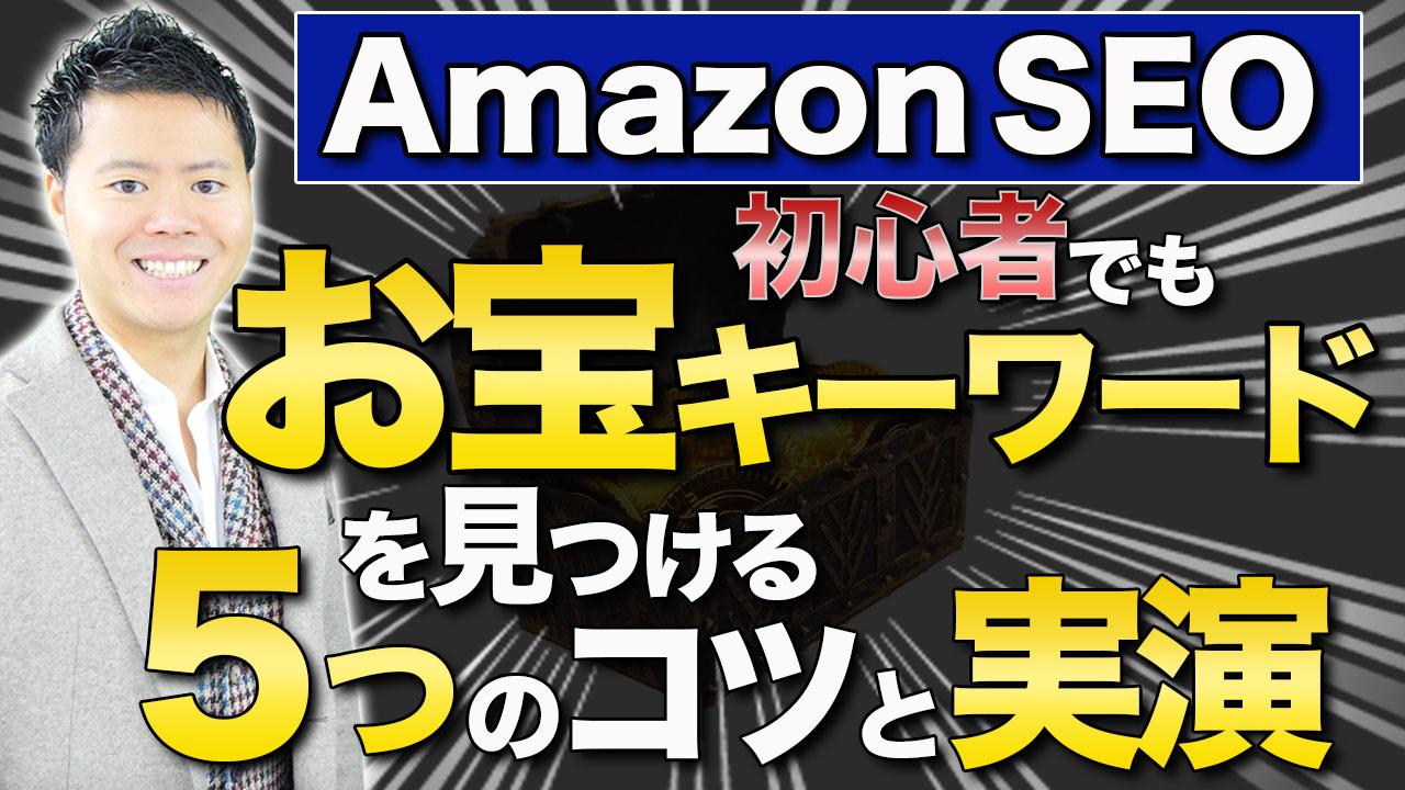 AmazonSEOお宝キーワードを見つける5つのコツとリサーチ実演