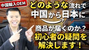 中国輸入OEM商品が中国から日本に届く流れと初心者の疑問を徹底解決!