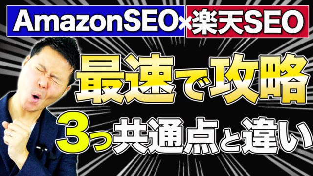 Amazon SEO×楽天SEOを最速で攻略するための3つの共通点と違いを徹底解説