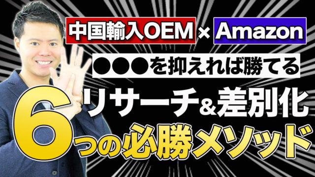 中国輸入OEM×Amazonライバル商品に確実に勝つ!リサーチ&差別化6つの必勝メソッド