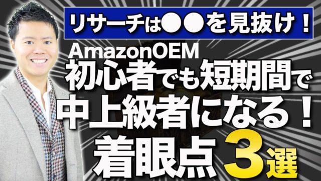 Amazon OEM初心者でも短期間で中上級者レベルになるポイント3選