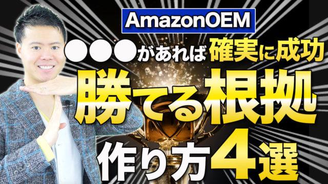 AmazonOEM確実に成功させるための「勝てる根拠」の作り方4選