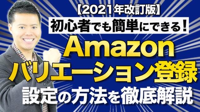 Amazonバリエーション登録設定の方法を徹底解説【2021年改訂版】