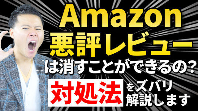 Amazonの悪評レビュー(星1)は消すことができるの?ズバリ解説します