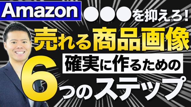 Amazon販売×中国輸入OEM売れる商品画像を作るための6つのステップと仕様上の注意点