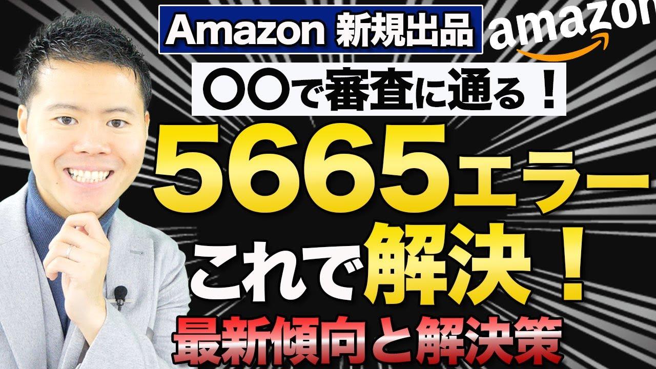 Amazon新規出品5665エラー解決最新傾向と解決策!