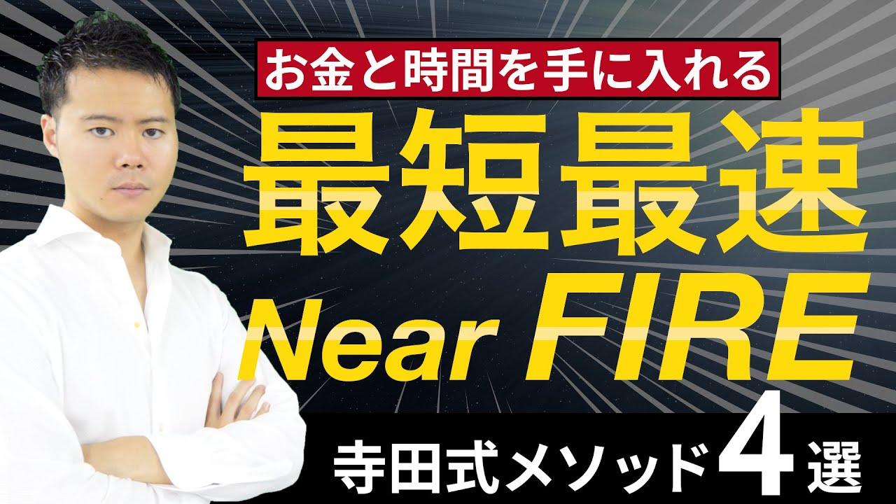 【寺田式】サラリーマンが最短最速でFIREするため「Near FIRE(セミリタイヤ)」と4つのメソッド