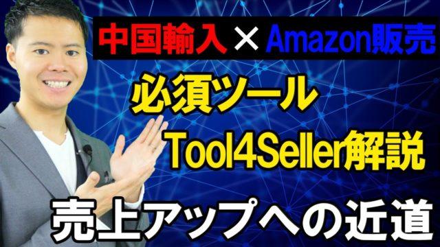 Tool4Sellerを徹底解説!中国輸入OEM×Amazon販売におすすめの3つの機能