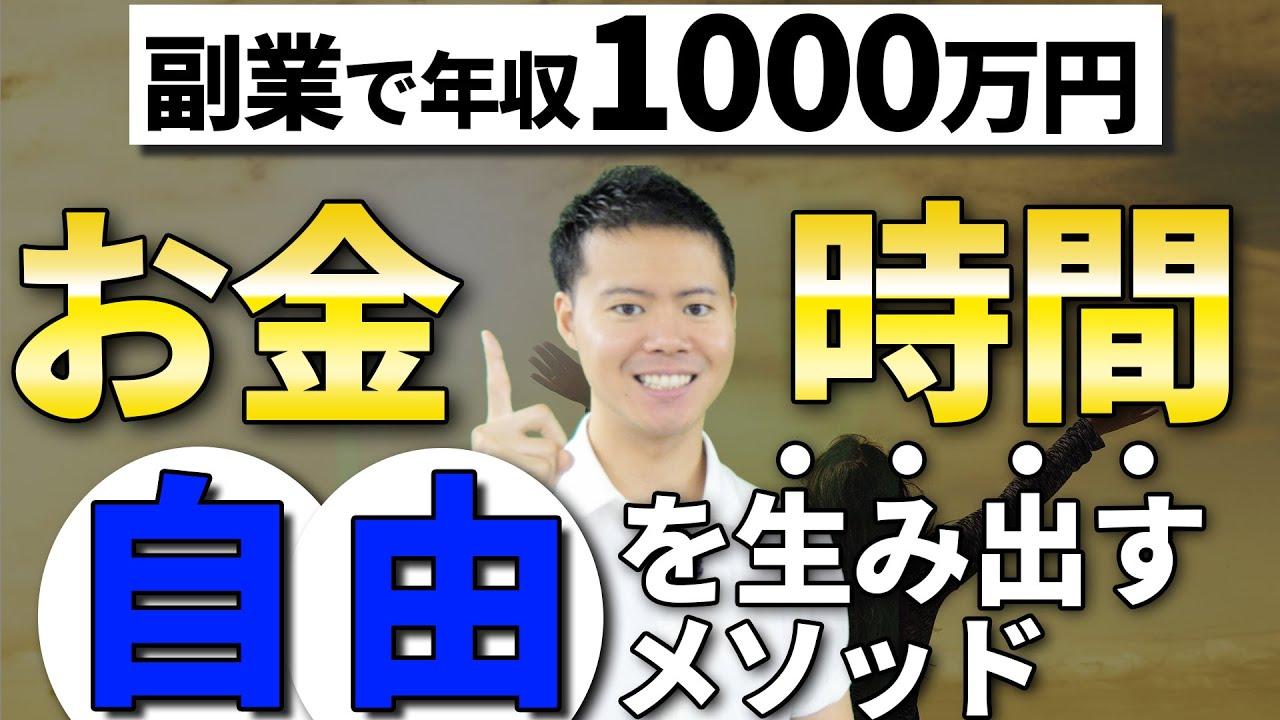 初心者でも副業年収1000万円 お金と時間の自由を生み出す3つの思考