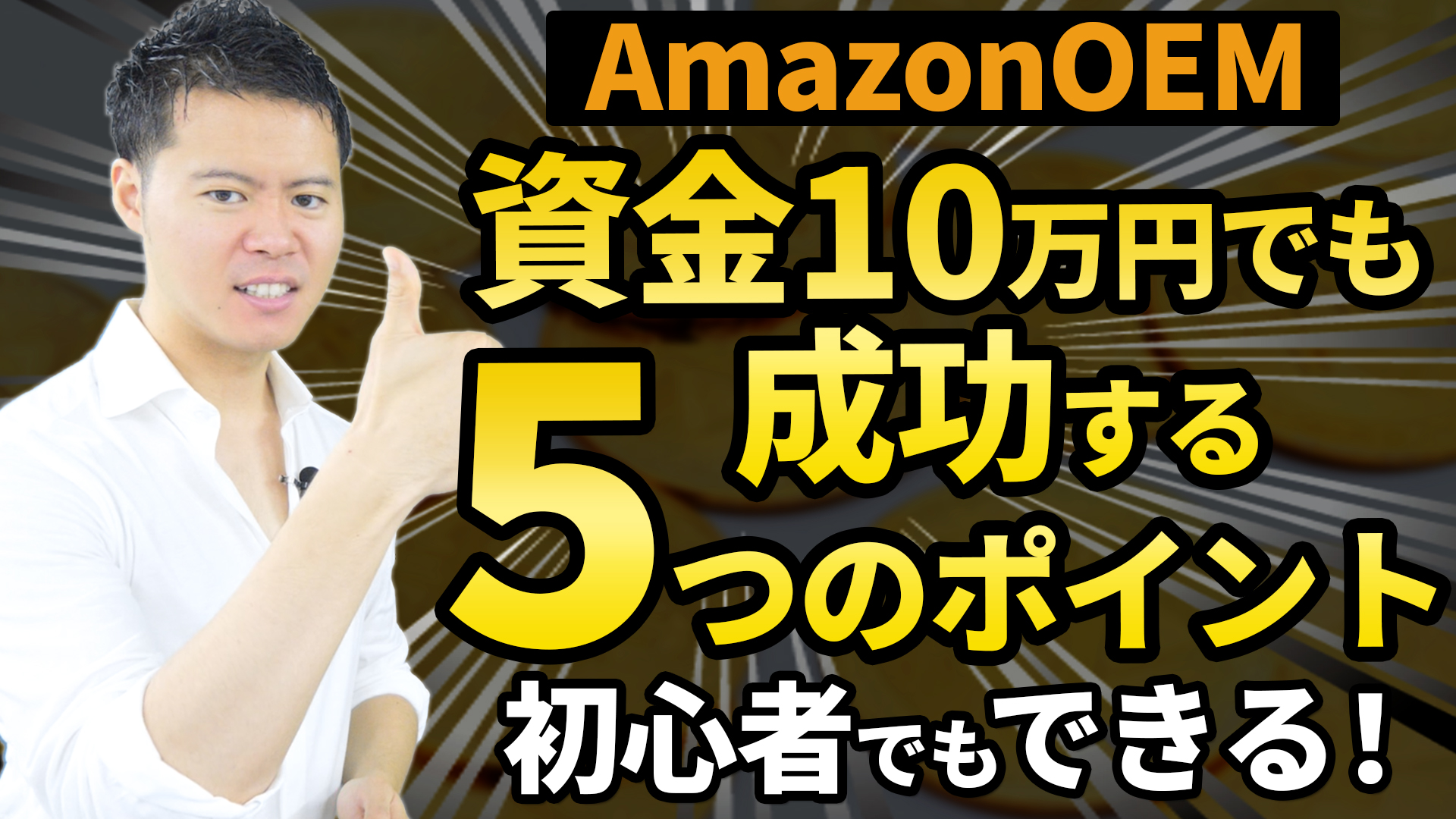 AmazonOEM資金10万円の初心者でも確実に成功する5つのポイント