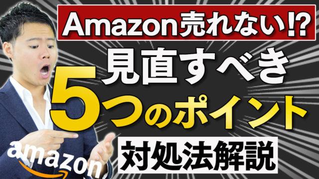 Amazonで商品が売れないとき見直すべき5つのポイント