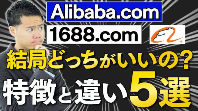 中国輸入の仕入先Alibaba.comと1688の特徴と違い5選-結局どっちの「アリババ」がいいの?