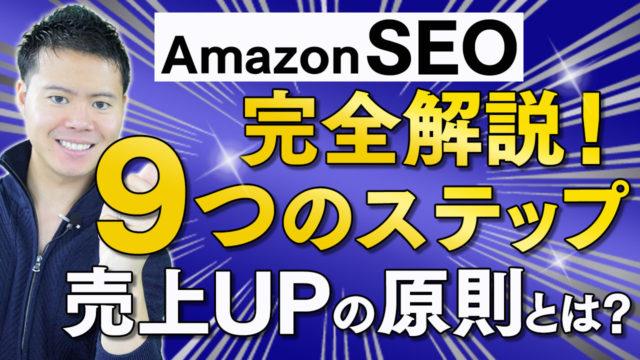 AmazonSEOを確実に上げる9つのステップ完全解説