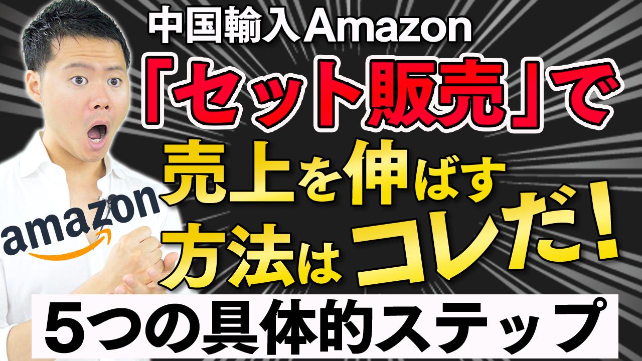 【中国輸入Amazon販売】セット販売で差別化を図る5つのステップ