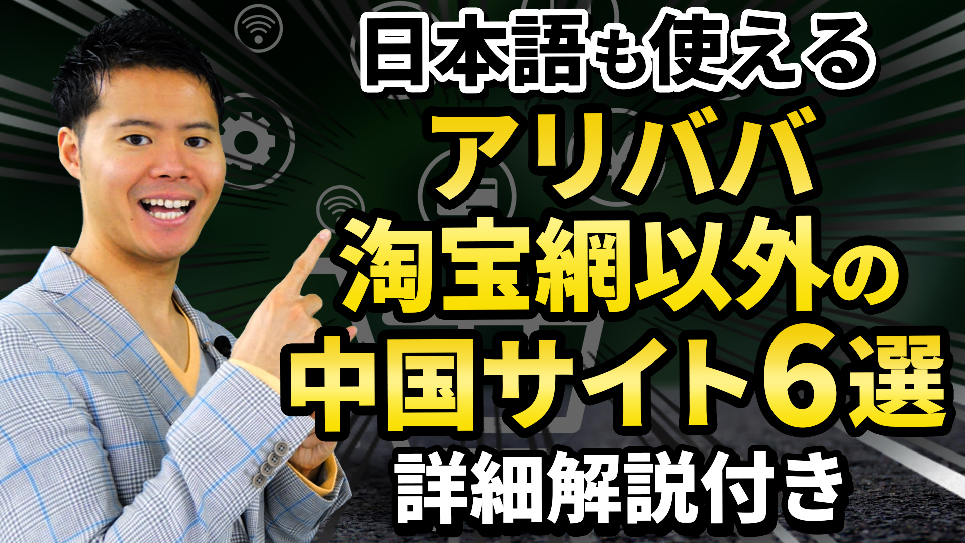 日本語で仕入れができる!アリババ淘宝網以外の中国サイト6選