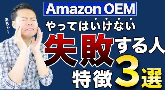中国輸入OEMで失敗する人の特徴3選