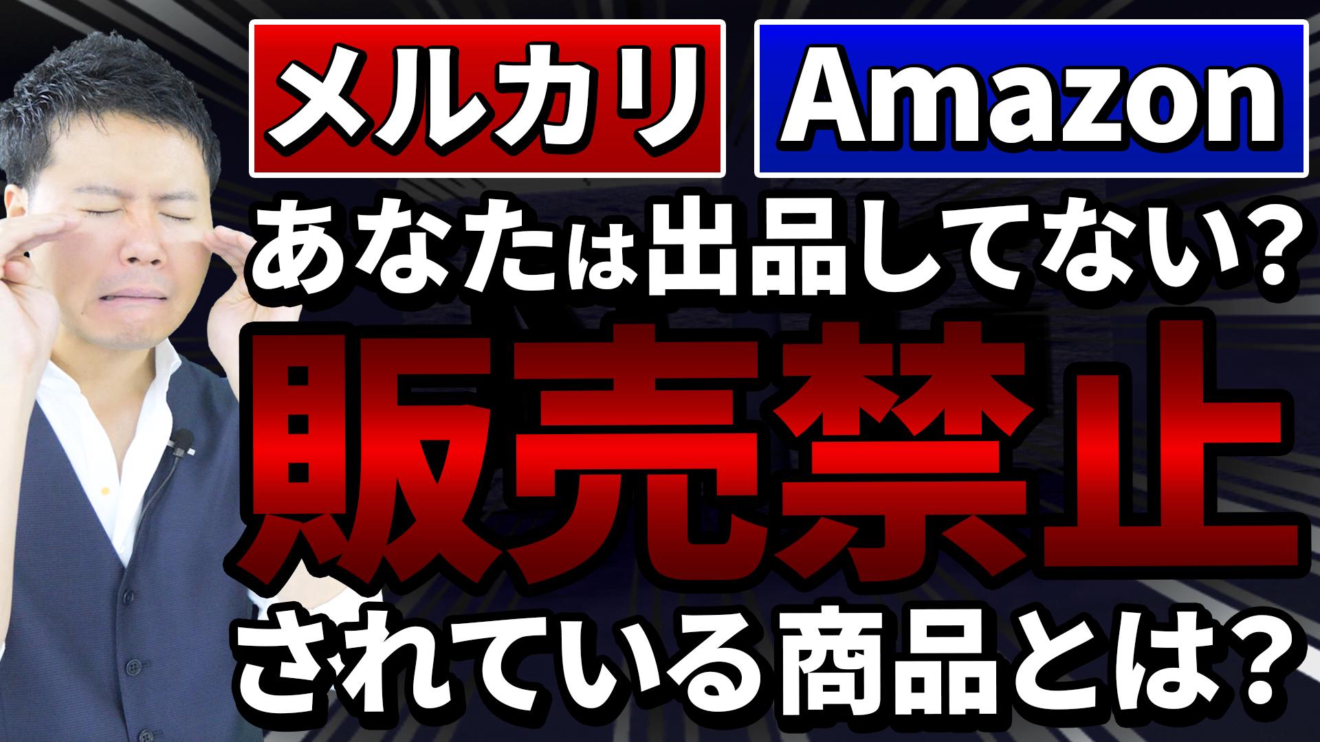 【完全保存版】Amazon・メルカリで販売禁止されている商品まとめ