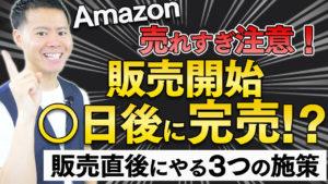 【Amazon】ハネムーンピリオドは本当にあるのか!?検証と有効活用3つの方法