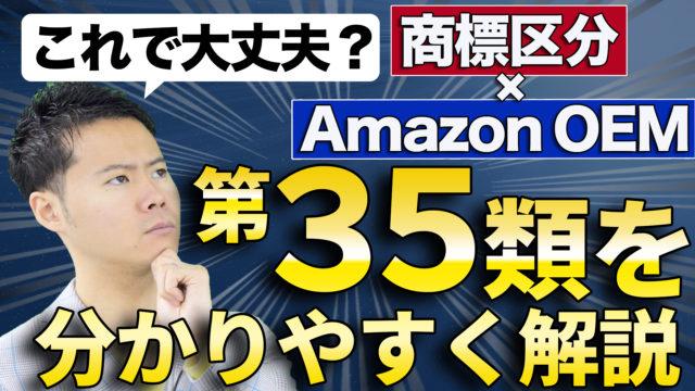 AmazonOEM 商標はどの区分で取るべきか?35類でも大丈夫なのか?ズバリお答えします!